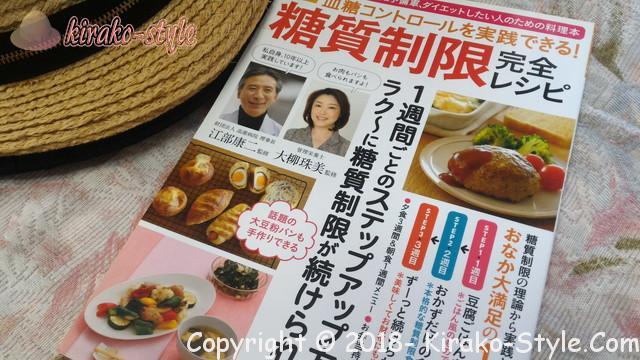 糖質制限食完全レシピ、別冊宝島