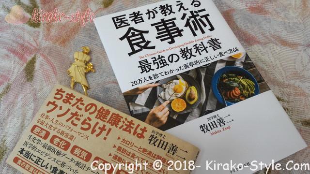 医者が教える食事術最強の教科書、牧田善二著