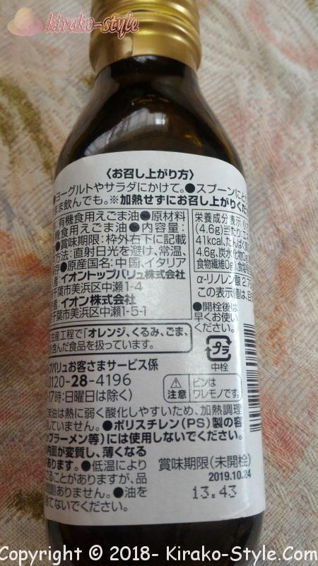 スプーン1杯のえごま油の効果!そのままでガッテンできる!えごま油瓶入り、食べ方など表記