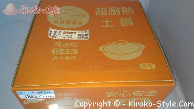 萬古焼の土鍋の箱、日本製、大黒鍋