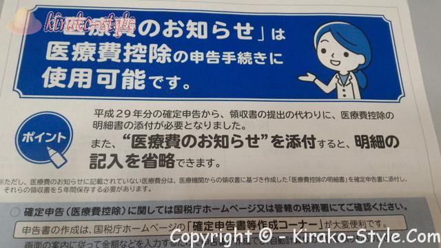 平成31年1月「医療費控除のお知らせ」