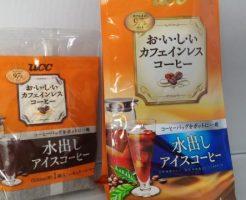 インスタントコーヒー・カフェインレスの製造方法は?各社の違いは?UCCおいしいカフェインレスコーヒー