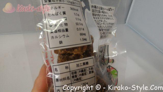 加工黒糖、沖縄県産固形の栄養成分