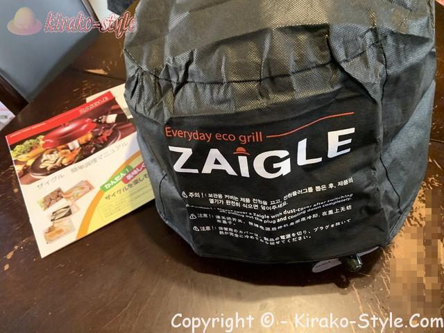 ザイグルNC-300 楽天で購入したものカバーつけた状態
