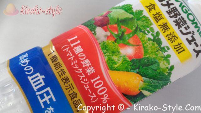 野菜ジュースは糖質多くて太る?カゴメで比較/適量にしたい理由、「カゴメ野菜ジュース」