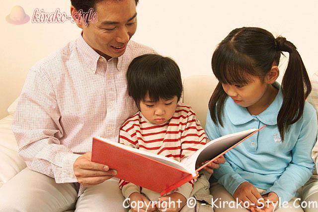 子ども読書の日4月23日、父と子供二人で読書