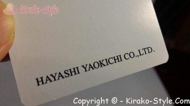 林八百吉(HAYASHI YAOKICHI)のレディースの帽子についていたメーカーの札