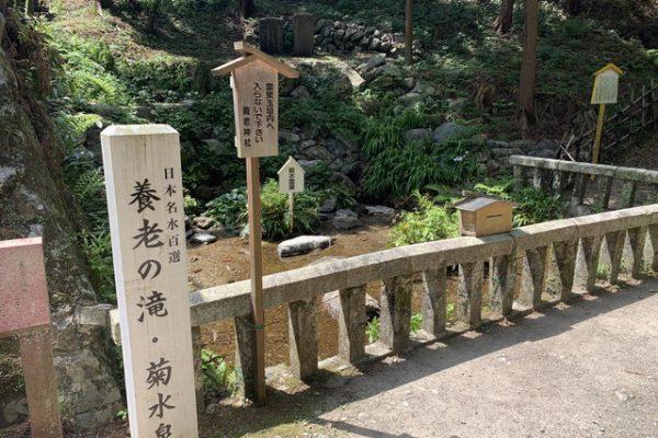 「養老」という元号の養老町!パワーの満ちる滝と湧水に続々と!(岐阜県)