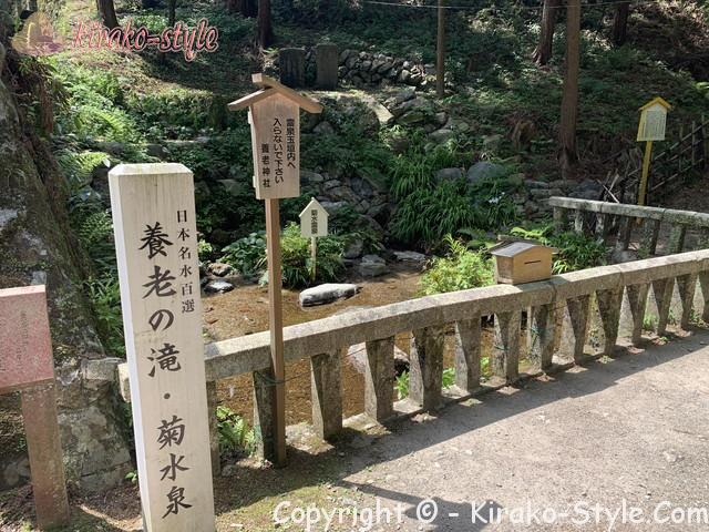 養老の滝(岐阜県養老町)から10分の養老神社にある菊水泉