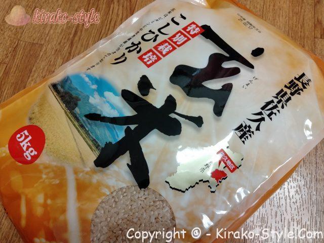 長野県産 コシヒカリ玄米 特別栽培米