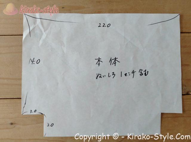 100円 コインがサッと出せるポーチ 本体の型紙